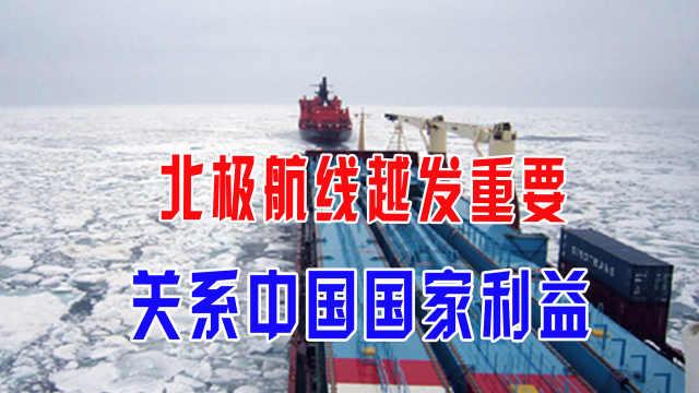 北极航线越发重要,关系中国国家利益