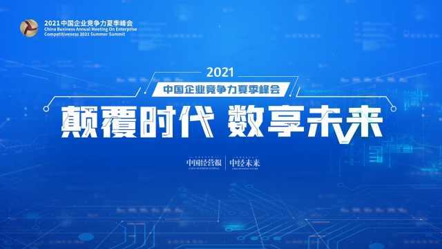颠覆时代数享未来,企业竞争力夏季峰会,助推行业数字化转型