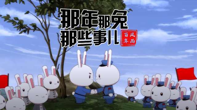 【跟着那兔学党史】星火燎原