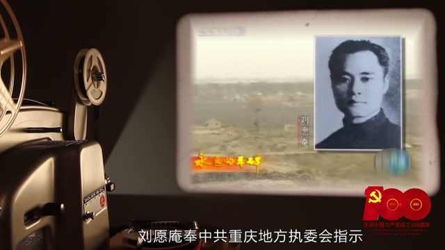 高新党员说党史丨刘愿庵——信仰让他成为钢铁之躯