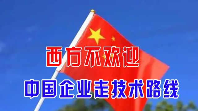 西方不欢迎中国企业走技术路线