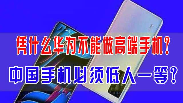 凭什么华为不能做高端手机?中国手机必须低人一等?