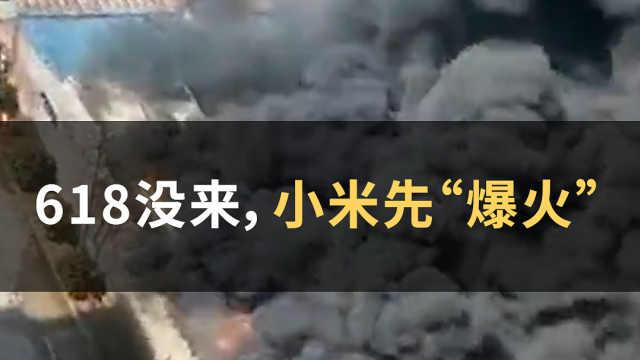 """618没来,小米先""""爆火""""#WOW·热点#"""
