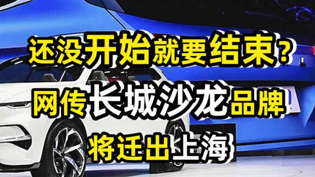 还没开始就要结束?网传长城沙龙品牌将迁出上海