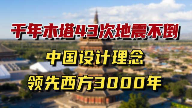 中国设计理念领先西方3000年:千年木塔经历43次地震不倒