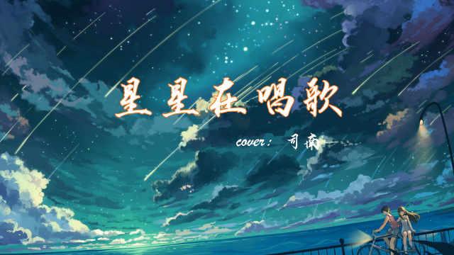 司南超治愈的歌曲《星星在唱歌》要学会不只为自己活着