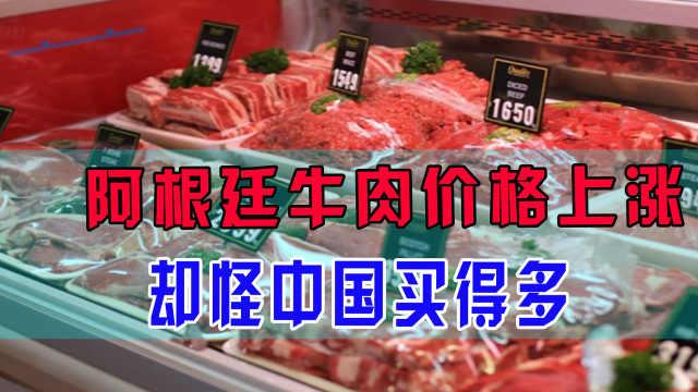 阿根廷牛肉价格上涨,却怪中国买得多