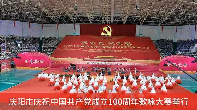 庆阳市庆祝中国共产党成立100周年歌咏大赛举行