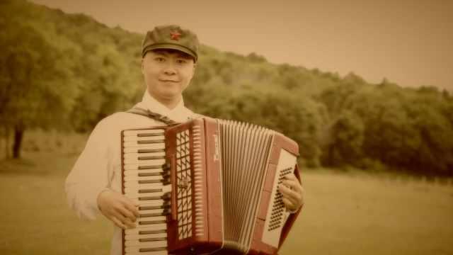 手风琴演绎红色经典!带您回忆那个火红的年代!