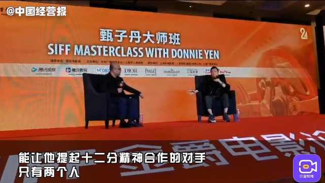 只把李连杰和泰森当对手!甄子丹上海电影节细数合作明星
