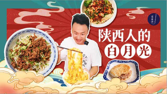 """新洲村里的宝藏西安小吃,人均20让你吃到""""膨胀""""!"""