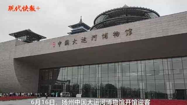"""中国大运河博物馆开馆首日""""满约""""排长队,市民直呼:逛不够"""