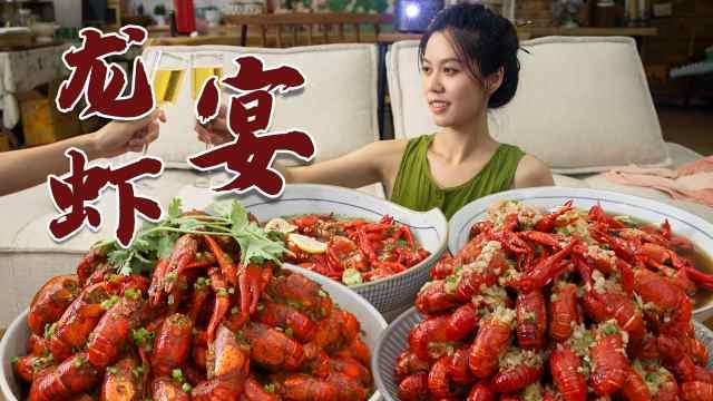 20斤小龙虾四种神级吃法,向往的生活竟如此简单!