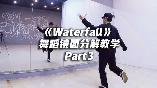 金韩彬《Waterfall》舞蹈镜面分解教学part3