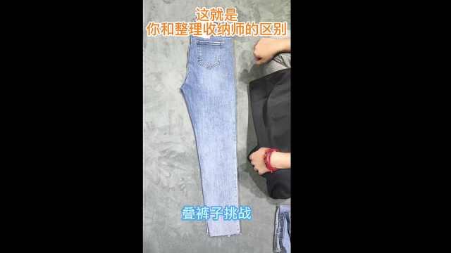 裤子的叠法,这就是你和收纳师的区别!