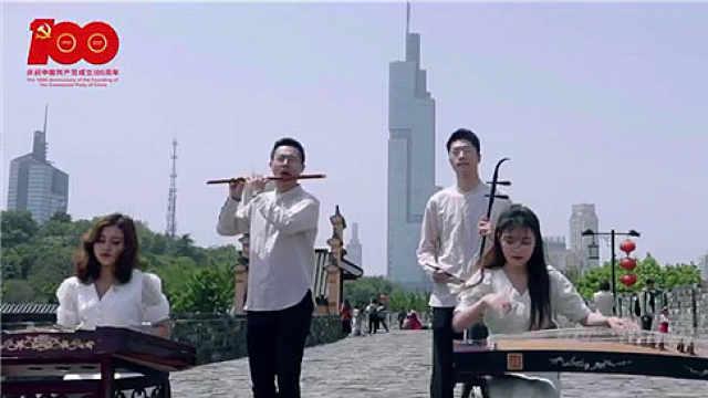 当民族乐器遇上南京明城墙,这场快闪圈粉外国游客