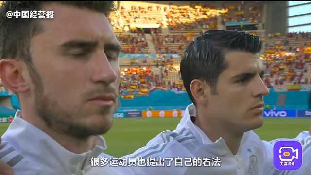 欧洲杯激战正酣,赛前并肩唱国歌时,西班牙人为什么都不唱?