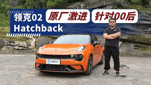 原厂状态激进 体验领克02 Hatchback