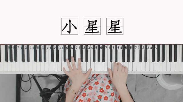 超甜儿歌《小星星》有手就行!零基础也能轻松上手弹奏