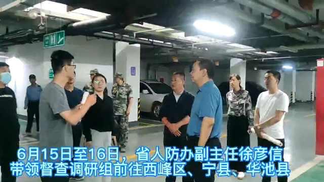 """省上督查调研庆阳市人防领域突出问题集中整治""""回头看""""工作"""