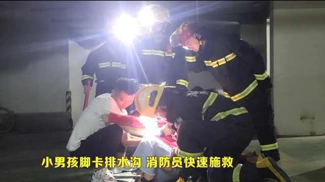 小男孩脚卡排水沟 消防员快速施救