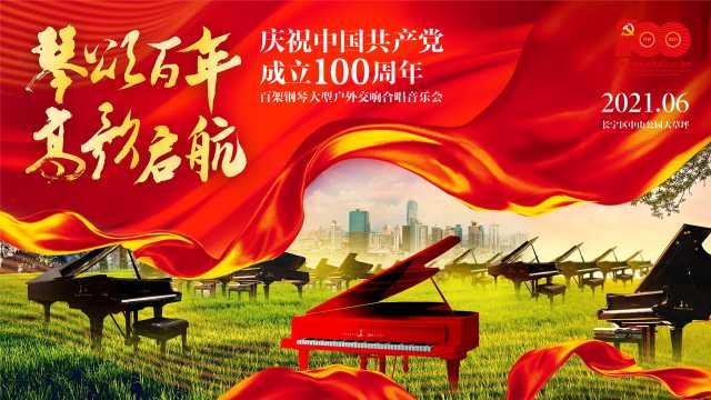 直播: 琴颂百年高歌启航 • 百架钢琴户外音乐会