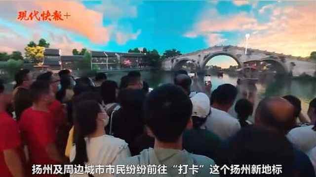 爆满!扬州中国大运河博物馆迎来首个周末高峰