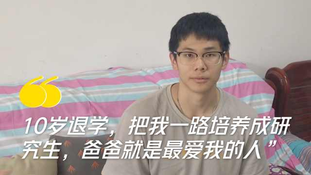 00后男生小学退学17岁考上研究生:父亲指导自学,曾反抗出走