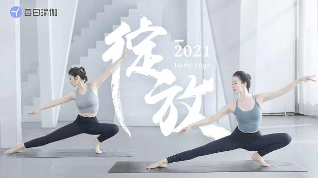 #向内绽放#你想在瑜伽世界怎样绽放?尽管尝试