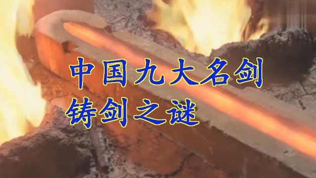 中国九大名剑居然都出自河南驻马店,这里有何神奇之处?