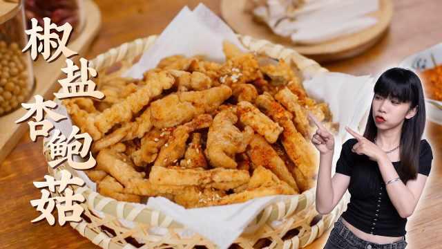 椒盐杏鲍菇   超绝!比炸鸡还香!!比小酥肉更美味!