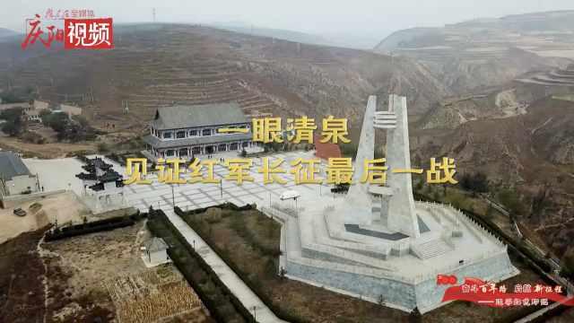 追寻红色印记·环县篇   一眼清泉 见证红军长征最后一战