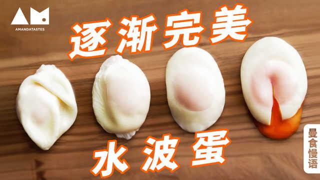 【曼食慢语】up煮超完美水波蛋,众人看了直呼就这?