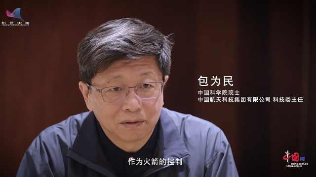 院士包为民|致力中国航天四十载,他教火箭自学飞行