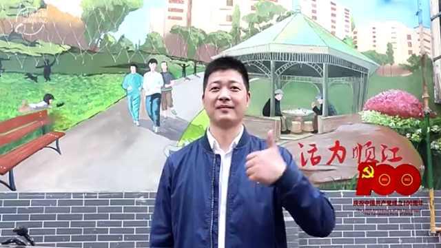 百年百部微视频丨杜光浩:扎根社区 初心不改