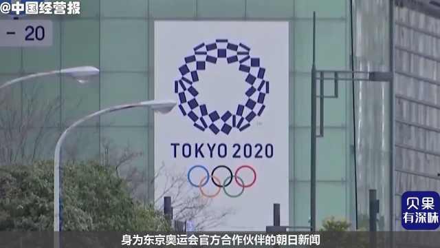 67家赞助商失声,33亿美元赞助打水漂?东京奥运会被嫌弃?
