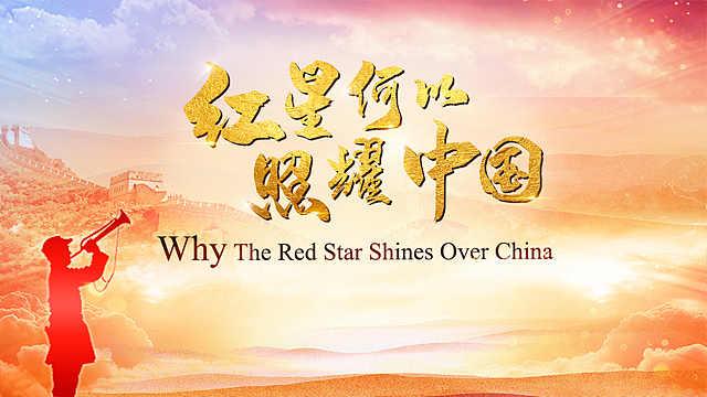 为什么是中国共产党?中国急需马克思主义