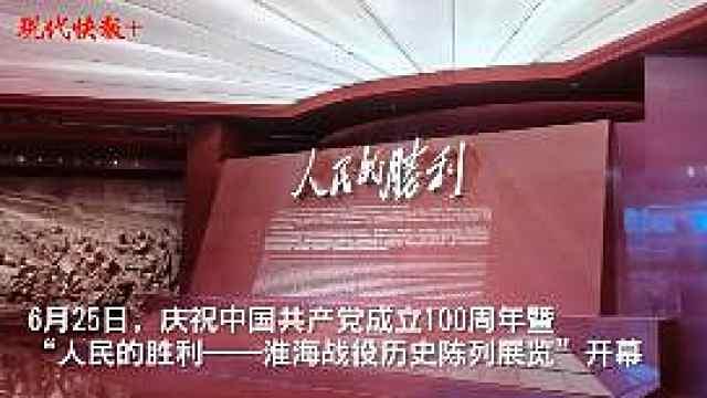 """""""人民的胜利——淮海战役历史陈列展览""""开幕"""