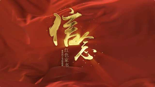 《信·念》红色家书-邓雅声