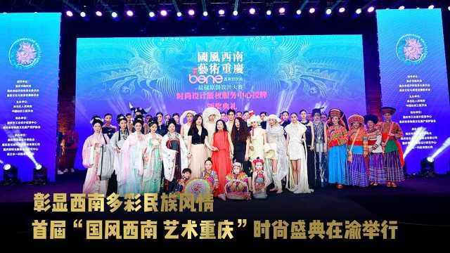 """首届""""西南艺术 国风重庆""""艺术盛典在重庆举行"""