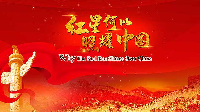 人民对美好生活的向往,就是中国共产党的奋斗目标