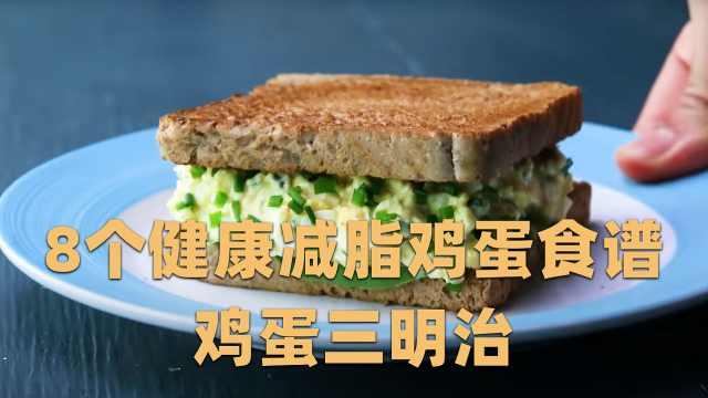 8个健康减脂鸡蛋食谱 - 鸡蛋三明治