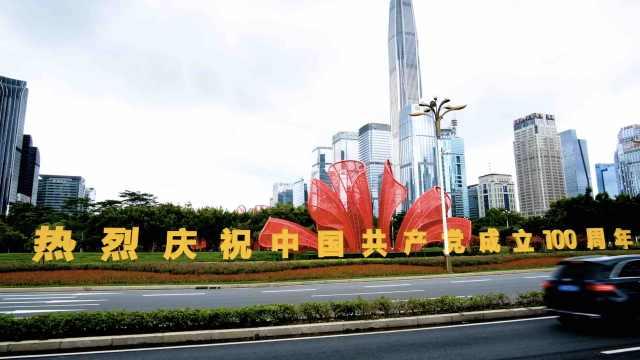 美丽深圳焕然一新,庆祝建党百年氛围浓烈