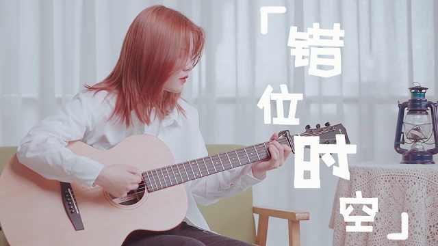 【趣弹吉他】 开口跪!《错位时空》吉他绝美弹唱版~