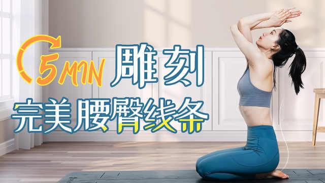 5分钟高效瘦腰|美化臀型,塑造黄金腰臀比