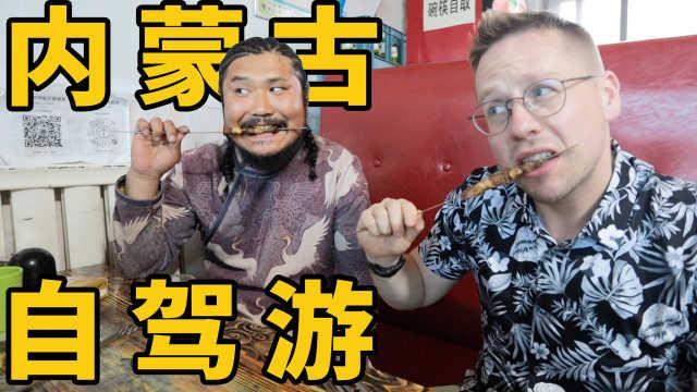 住97元豪华酒店,吃4元大羊肉串,内蒙古的县城也太赞了吧!