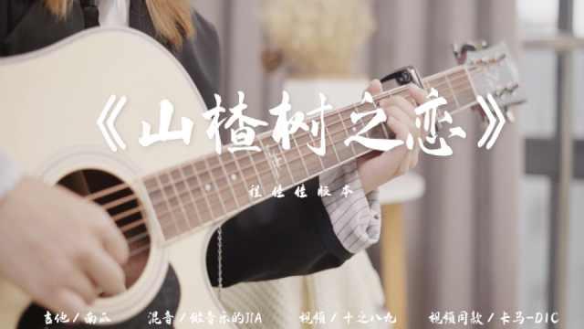 【趣弹吉他】野生女Rap上线~《山楂树之恋》吉他弹唱!