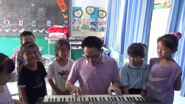 1名校长带9个娃:他在济南海拔最高小学任教30年教8门课