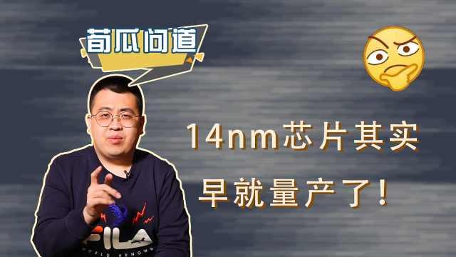14nm芯片实现量产,中国还会缺芯片吗?芯片崛起没那么简单!