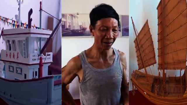 大叔苦学造船技艺,复原中国古商船:饿肚子也要传承下去